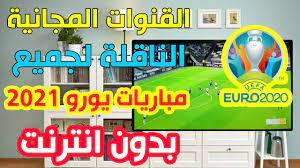 القنوات المجانية الناقلة لجميع مباريات يورو 2021 بدون انترنت وتابع البطولة  مجانا على هذة القنوات - YouTube