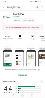 """не могу установить Google Pay на <b>телефон huawei p30 lite</b> """"Не ..."""