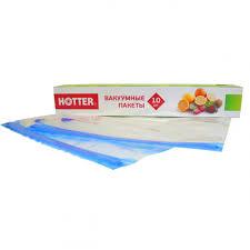 <b>Набор вакуумных пакетов</b> Hotter 26*34 см, 10 шт — купить в ...