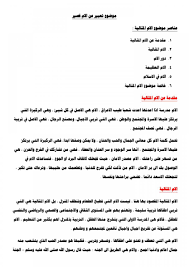 حرب رد الكرامة للمصريين , تعبير حرب اكتوبر - مشاعر اشتياق