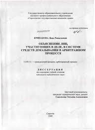 Диссертация на тему Объяснения лиц участвующих в деле в системе  Диссертация и автореферат на тему Объяснения лиц участвующих в деле в системе средств
