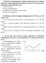 Контрольная работа Тепловые явления класс hello html 1696d2ce gif