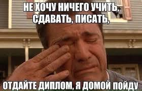 Таалайбеков Улан on Отдайте диплом я домой пойду  4 41 am 23 dec 2014
