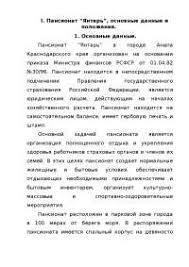 Хозяйственная деятельность предприятия отчет о практике по  Хозяйственная деятельность предприятия отчет о практике по пансионату Янтарь курсовая по экономике скачать бесплатно