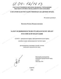 Диссертация на тему Залог недвижимости по гражданскому праву  Диссертация и автореферат на тему Залог недвижимости по гражданскому праву Российской Федерации dissercat