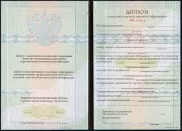 Дипломы Государственный диплом РФ о присвоении степени mba
