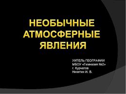 Презентация по географии на тему Атмосфера класс