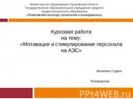 Презентация Мотивация и стимулирование персонала на АЭС  Презентация на тему Мотивация и стимулирование персонала на АЭС