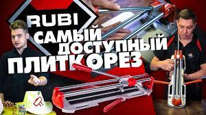 <b>Ручной плиткорез RUBI STAR</b> - YouTube