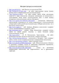 Темы рефератов по курсу Методика преподавания психологии  Интернет ресурсы по психологии