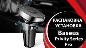 Держатель <b>Baseus Privity Series</b> Pro - YouTube