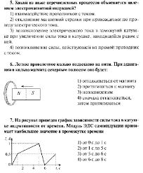 Контрольная работа по физике для класса на тему Магнитное поле  hello html 1163c3f8 gif