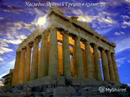 Презентация на тему Наследие Древней Греции в культуре В ходе  1 Наследие Древней Греции в культуре