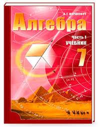 ГДЗ по Алгебре класс Мордкович Уроки ТВ ✍ и часть  Решебник Алгебра 7 класс Мордкович А Г