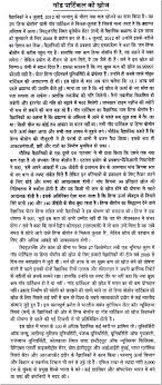 essay on the ldquo discover of god particle rdquo in hindi