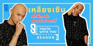 ส่องประวัติ เหลียงเซิน (Liang sen) ในรายการ Youth With You 3  เด็กฝึกหนุ่มสุดหล่อมาดเท่ห์ ฝีมือเลิศ