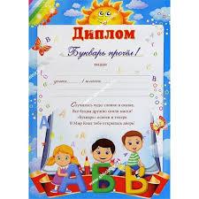 Диплом Букварь прочёл А купить в Москве по низкой  Диплом Букварь прочёл А 4 3000075
