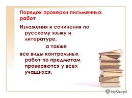 Презентация на тему Школьная документация Нормативные  9 Порядок проверки письменных