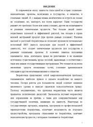 Безработица в рыночном хозяйстве Контрольные работы Банк  Безработица в рыночном хозяйстве 28 02 11