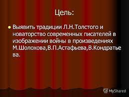 Презентация на тему Тема войны в русской литературе Традиции и  2 Цель