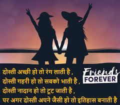 Friendship Shayari Free Dosti Shayari In Hindi Friendship Shayari