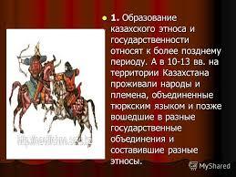 Презентация на тему Тема История политической мысли Казахстана  3 1