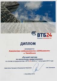 Наши награды Диплом Лучшего партнера по ипотечному кредитованию от ВТБ24