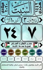مواعيد الصلاة ليوم غد السبت ❤ ~°`... - أوقات الصلاة في الأردن