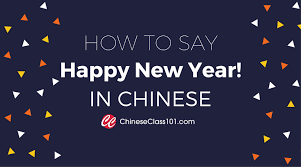 New year wishes in chinese are literally so cute, you can enter in the new year by sending your family wishing you and your family a happy chinese new year. How To Say Happy New Year In Chinese Chineseclass101