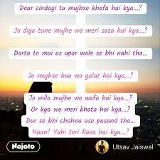 Weather Quotes Messages Dear Zindagi Tu Mujhse Kha Nojoto