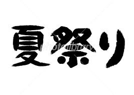 夏祭り 筆文字 素材 横書き イラスト素材 4531342 フォトライブ
