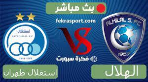 مشاهدة مباراة الهلال السعودى واستقلال طهران بث مباشر الاثنين دوري ابطال  اسيا - فكرة سبورت