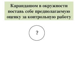 Урок по математике Итоговая контрольная работа за курс класа  Карандашом в окружности поставь себе предполагаемую оценку за контрольную работу
