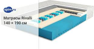 <b>Матрасы</b> Rivalli <b>140х190</b> — купить <b>матрас</b> РИВАЛЛИ 1400х1900 ...