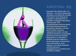 Влияние алкоголя на организм человека здоровье Радуга влияние алкоголя на организм и здоровье человека