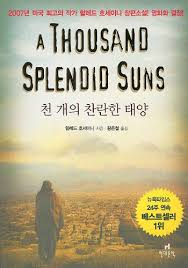 a thousand splendid suns essay thousand splendid suns essay allow us to help your bachelor or master thesis if you are striving to know how to make a good essay