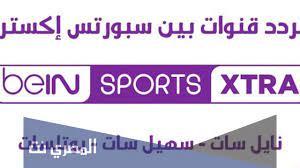 تردد قناة bein sport extra 2 المفتوحة على النايل سات - المصري نت