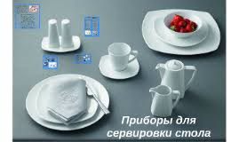 Отчет по практике by anna shestakova on prezi Приборы для сервировк стола