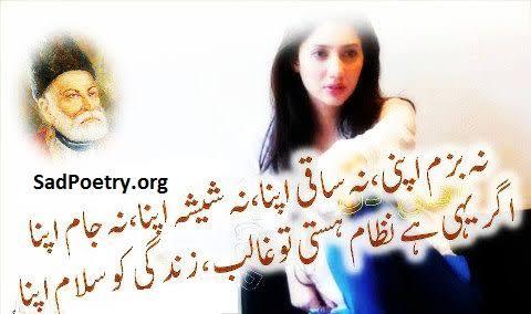 mirza ghalib sher in urdu