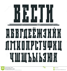 Newspaper Fonts Bold Serif Font In Retro Newspaper Style Stock Vector