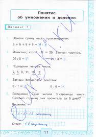 ГДЗ контрольные работы по математике класс Рудницкая Моро