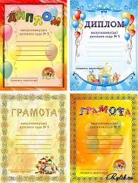 Красивые детские дипломы и грамоты скачать шаблоны бесплатно