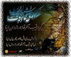 Design Urdu Poetry Online Assalam O Alaykum Creative Art Urdu Poetry Poetry