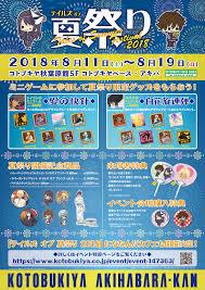 更新731テイルズ オブ 夏祭り 2018 Kotobukiya