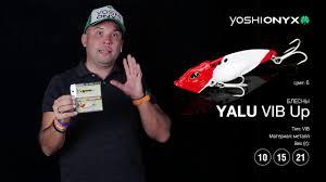 <b>Блесна Yoshi</b> Onyx <b>Yalu Vib</b> up - YouTube