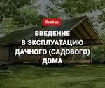 Нужно ли декларировать садовый домик на дачном участке