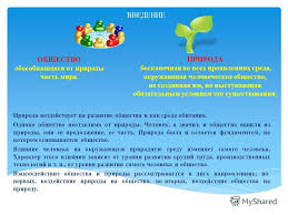 Презентация на тему РЕФЕРАТ по Обществознанию ПРИРОДА И ОБЩЕСТВО  РЕФЕРАТ по Обществознанию ПРИРОДА И ОБЩЕСТВО 2 ВВЕДЕНИЕ Природа воздействует