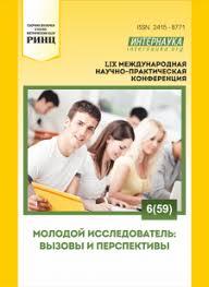 lix международная научно практическая конференция Молодой  Контрольные сроки