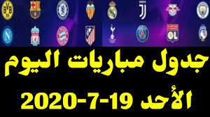 جدول مباريات اليوم الاحد 19-7-2020 بتوقيت القاهرة ومكة والقنوات الناقلة  للمباريات - YouTube