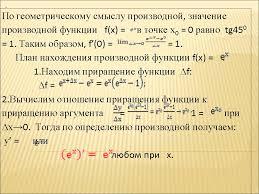 Урок по теме Производная показательной и логарифмической функции